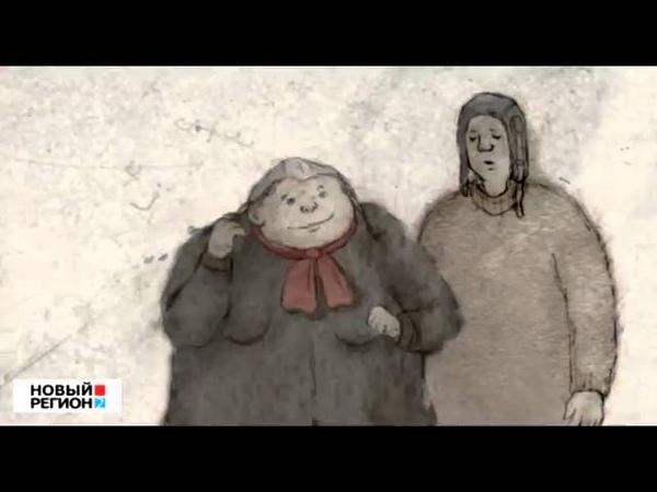 Мультфильм ОБИДА