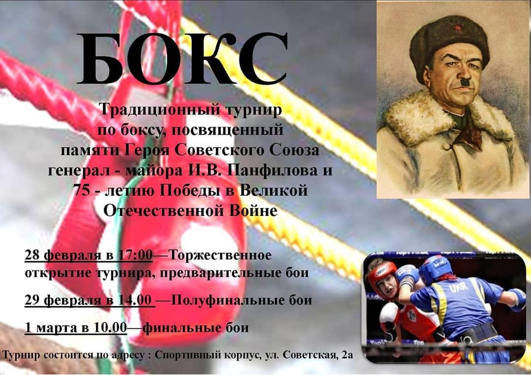 В Петровске пройдёт ежегодный турнир по боксу памяти Героя Советского Союза Ивана Васильевича Панфилова