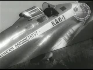 11 мая 1935 года  первый полет самолета КАИ-1