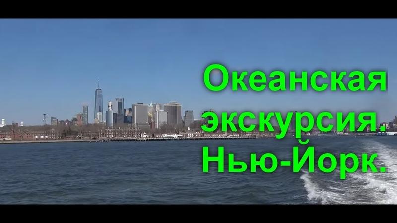 Океанская экскурсия по Нью Йорку Манхэттен Бруклин Раковей