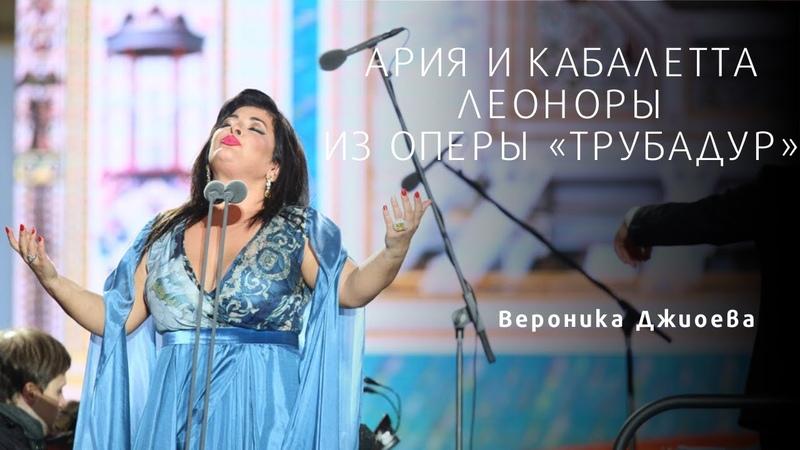 АРИЯ И КАБАЛЕТТА ЛЕОНОРЫ Leonora's aria and cabaletta