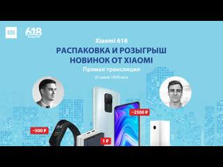 Распаковка и розыгрыш новинок от Xiaomi