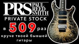 Единственный и неповторимый Paul Reed Smith PRS 509 Private Stock. Обзор уникальной гитары.