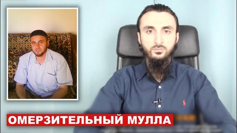 Лицемерный кадыровский мулла – Аюб Хатаев
