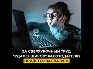 """За сверхурочный труд """"удаленщиков"""" работодателю придется заплатить"""