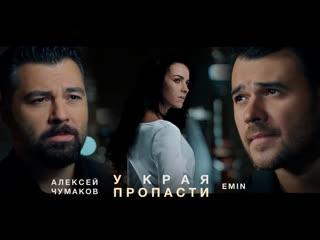 EMIN, Алексей Чумаков - У края пропасти