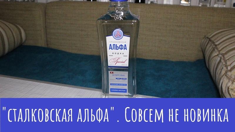 Алкотест Водка Сталковская Альфа И про запрет наливаек в домах