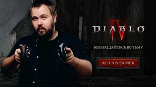 Играем в DIABLO IV в лайве с BlizzCon 2019 -  в 19:30 (МСК)