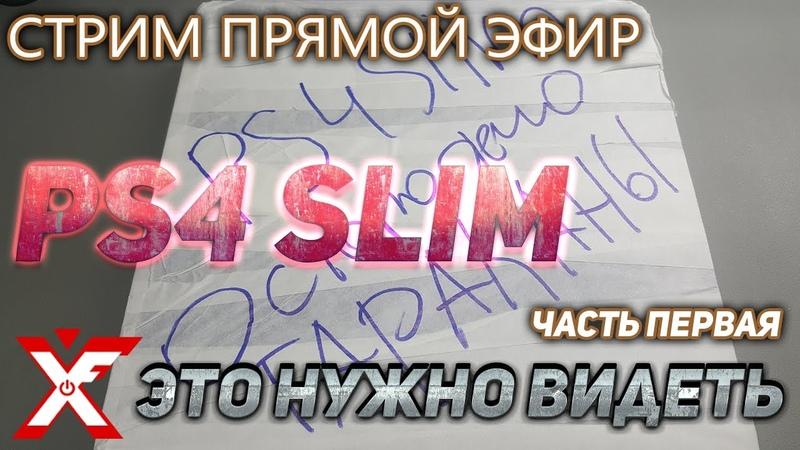 PLAYSTATION 4 SLIM ОСТОРОЖНО ТАРАКАНЫ ЭТО НЕ ШУТКА