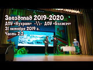 Звездопад 2019-2020, часть 2.2 Юмор и сатира на войне, , Мамадыш.