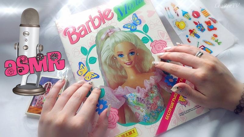 ASMR Мурашки 1 час Журнал Барби Мода Panini 1995💕Альбом с наклейками 90х АСМР липкий шепот