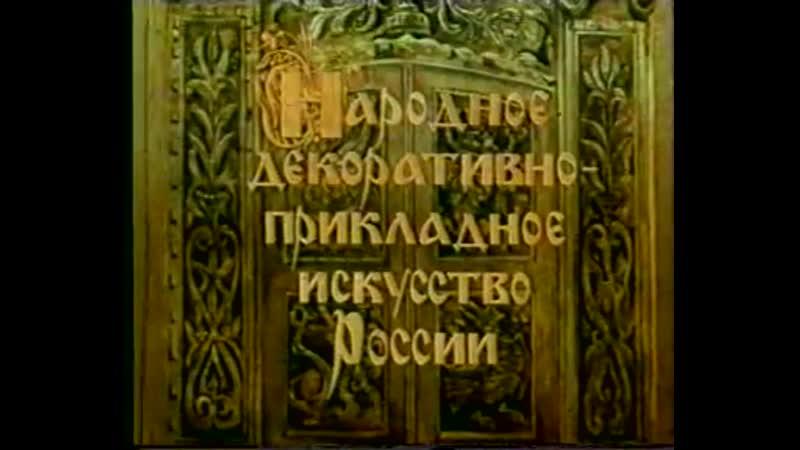 Документальный фильм Народное декоративно прикладное искусство России 1979 год