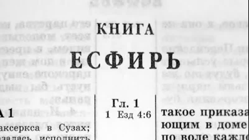 Библия Книга Есфирь Ветхий Завет