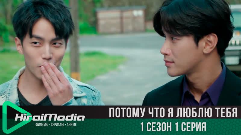 KiraiMedia Потому что я люблю тебя Because of you 1 серия русская озвучка