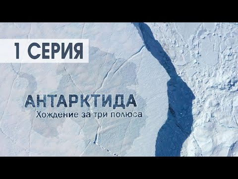 Документальный фильм Антарктида Хождение за три полюса Часть 1
