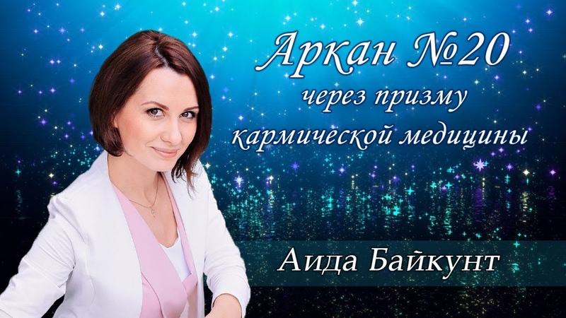 Аркан №20 Через призму кармической медицины Аида Байкунт
