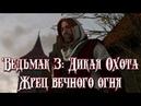 Ведьмак 3 Дикая Охота Жрец вечного огня Новиград