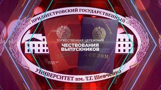 Торжественная церемония чествования выпускников ПГУ им. Т.Г. Шевченко 2020г.