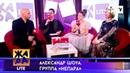 Александр Шоуа на Жара ТВ(концерт в честь Дня Матери)