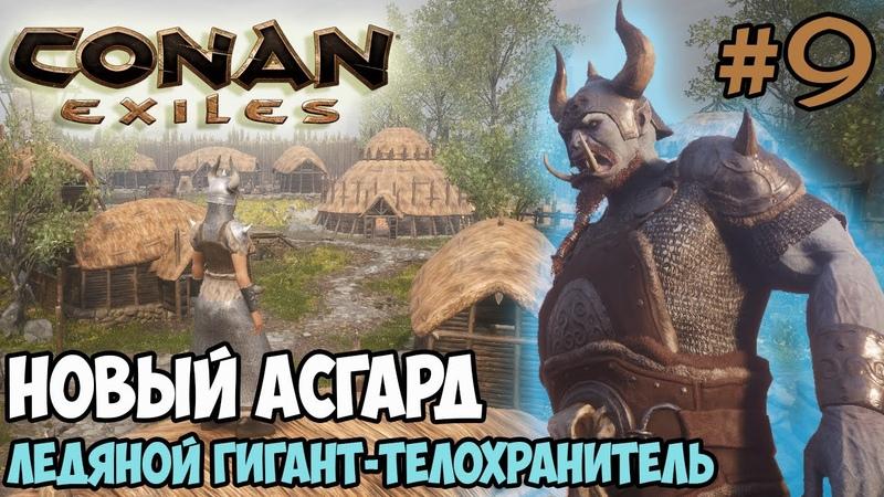 Conan Exiles 9 ☛ Город Новый Асгард ☛ Дочь Имира ☛ Ледяной Гигант телохранитель✌