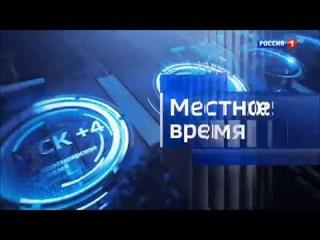 """Обновлённая заставка блока """"Местное Время"""" (Россия 1 HD, -н.в.)"""