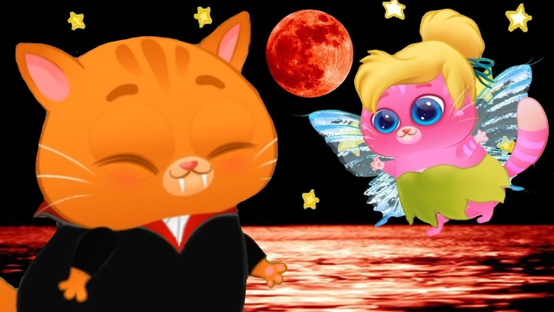 БУБУ КОТИК Вампир и Маленькая Малефисента 112 Кошка Фея Катя идет на вечеринку на Хэллоуин с Bubbu