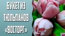 Мыловарение Букет из тюльпанов Восторг