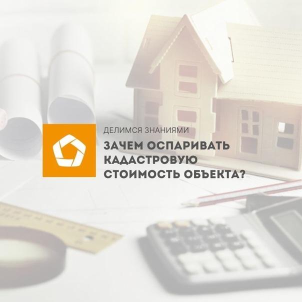как обжаловать кадастровую стоимость объекта недвижимости