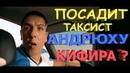 посадит ли такси андрюху Кифира??