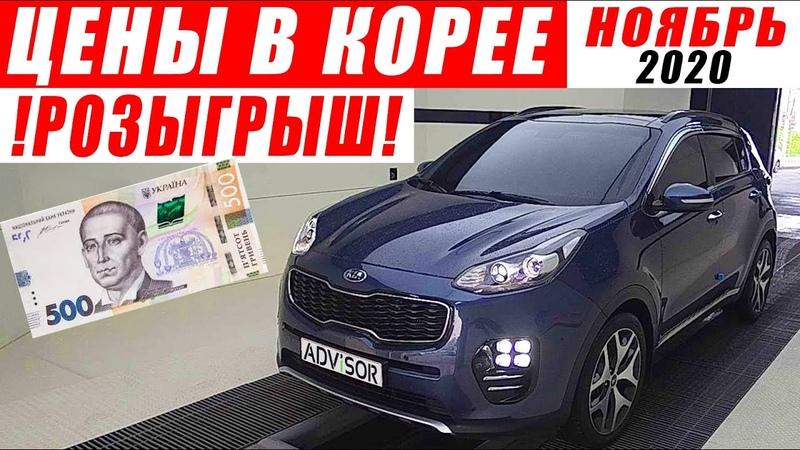 Цены на автоаукционах в Корее 🔥РОЗЫГРЫШ🔥 Sonata NEW RISE Sportage 2 0 crdi Santa FE