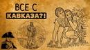ОТ АДАМА ДО НАПОЛЕОНА 5 ИЗВЕСТНЫХ ИСТОРИЧЕСКИХ ЛИЧНОСТЕЙ РОДОМ С КАВКАЗА!
