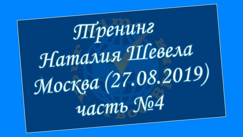 Тренинг Наталия Шевела Москва 27 08 2019 часть №4