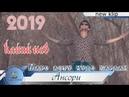 Ансори - Туро аз ман чудо крдан 2019 / Ansori - Turo azman judo kardan 2019