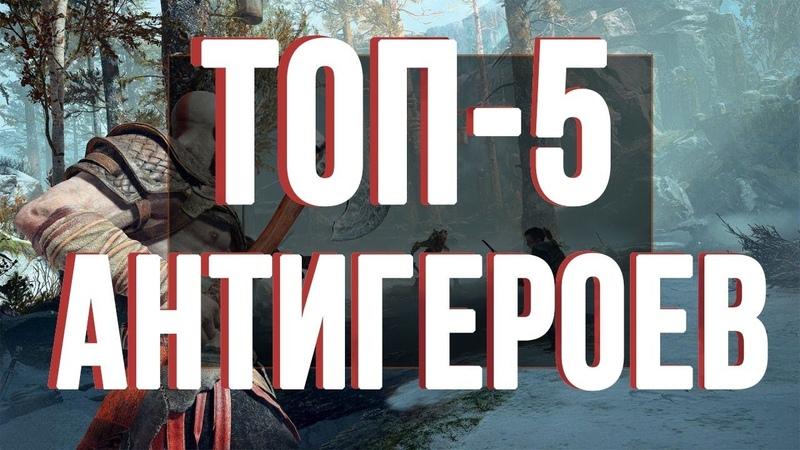 ТОП 5 антигероев в видеоиграх