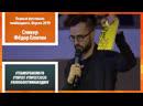 Фёдор Елютин - Как я принял вызов и создал новый формат театра