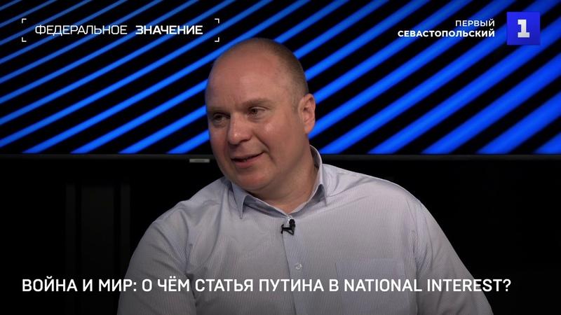 Война и мир о чём статья Путина в National Interest