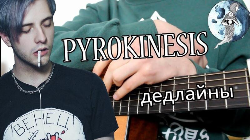 PYROKINESIS - ДЕДЛАЙНЫ РАЗБОР НА ГИТАРЕ | 2 часть пирокинезис | SEMI TONE |