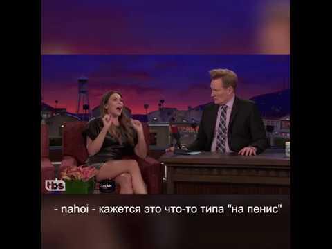 Элизабет Олсен материться на русском Elizabeth Olsen Алая ведьма Marvel 2018 прикол ржака