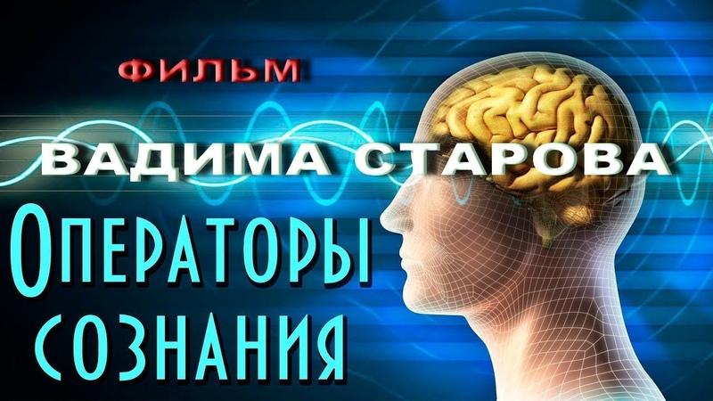Дистанционное Пси-воздействие на людей Операторы Сознания Фильм Вадима Старова