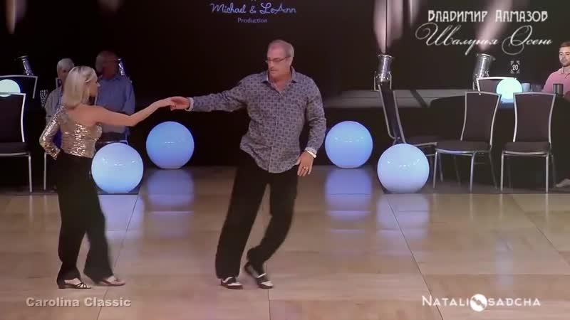 Шалунья осень Владимир Алмазов Крутой Танец
