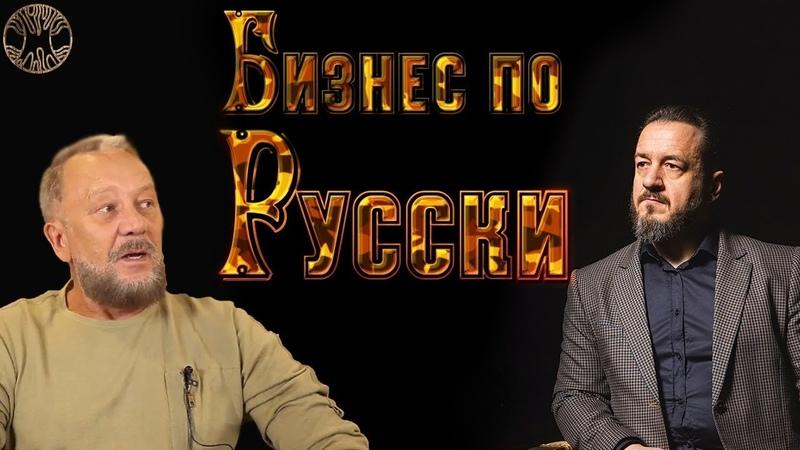 Виталий Сундаков и Игорь Горюшинский ДЕЛО Бизнес по Русски