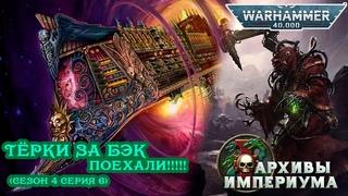 Другие тЁрки за бэк - Космические путешественники s4e6 Warhammer 40000