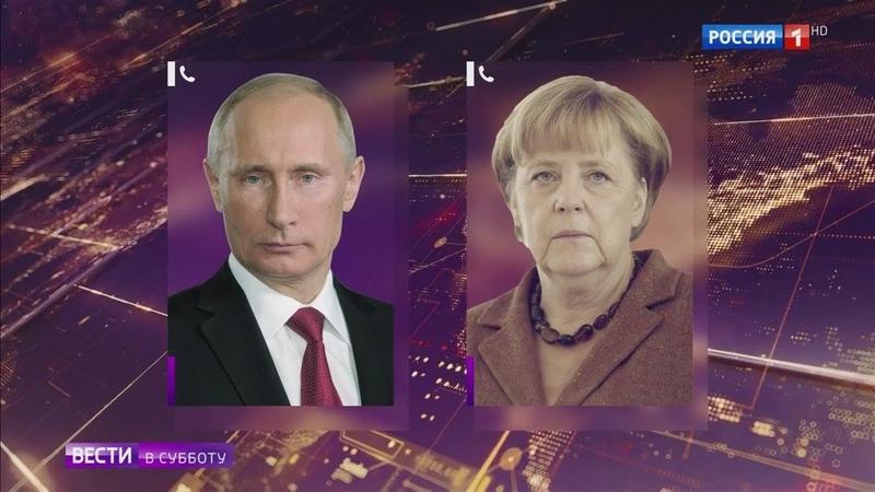Разговор Путина и Меркель США бежали из Сирии Итоги визита к АРАБАМ ФИНИШ Brexita Последние новости