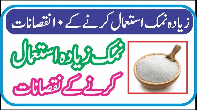 Zeyada Namak Khane ke 10 Nuqsanat زیادہ نمک استعمال کرنے کے 10 نقصانات
