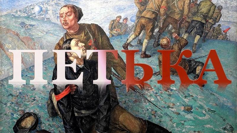 Анализ фильма Г Козинцева Петька Продолжение Чапаева А Тарковского