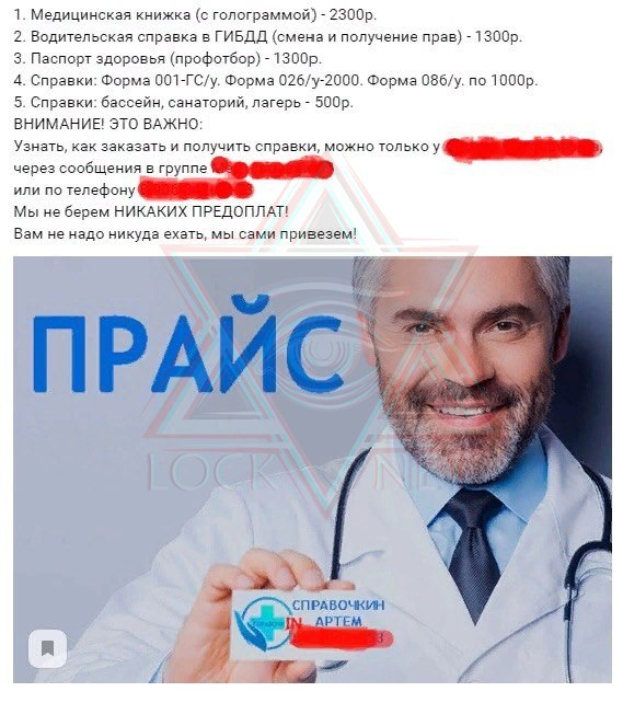 Поднимаем 100к руб на медицинских справках, изображение №3