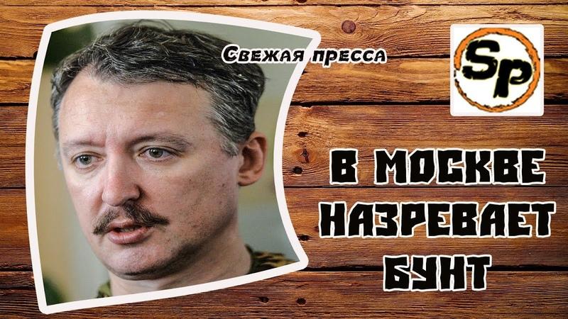 В РОССИИ МАССОВО НЕДОВОЛЬНЫ ПУТИНЫМ ЧТО ТО НАЗРЕВАЕТ Игорь Гиркин Стрелков Свежая пресса