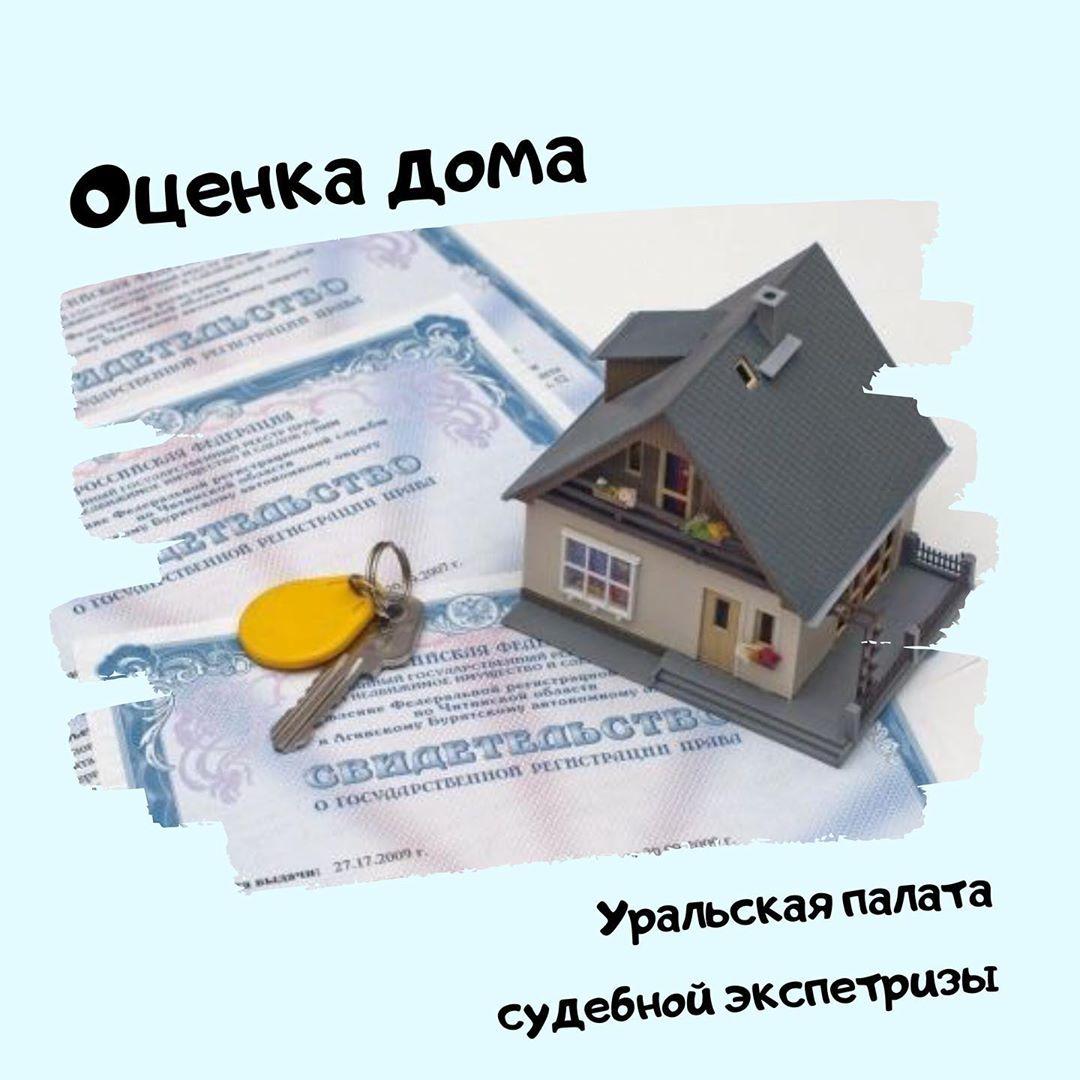 вызов оценщика на дом