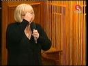 Светлана Крючкова в Приюте комедиантов ТВЦентр 15 07 2011 2 Гастроли БДТ в Грузии в 1977 году