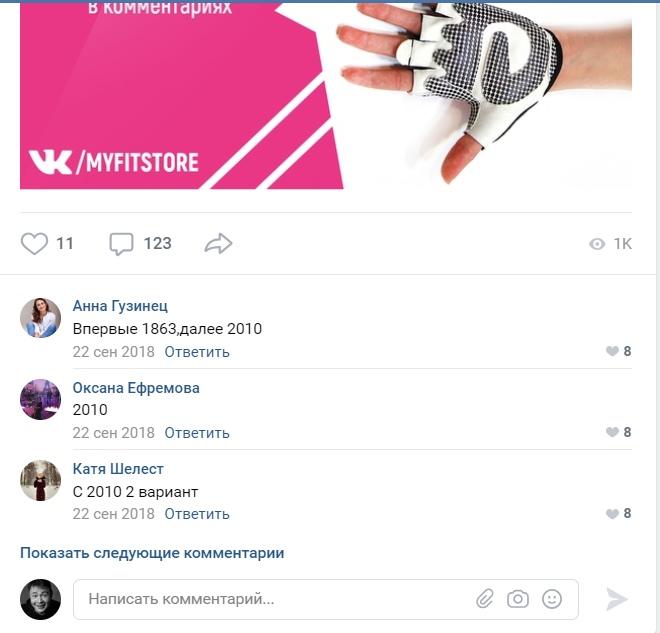 Кейс: 3122 заявки для бренда спортивной одежды. (ВКонтакте и Инстаграм), изображение №14